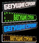 Цена на рекламное табло (белый, синий, зелёный, жёлтый)
