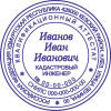 Изготовление печати кадастрового инженера