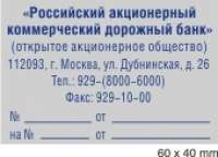 Штамп GRM 4927